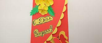 Яркая открытка из бумаги ко Дню рождения